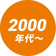 2000年代~