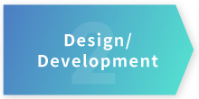 設計・開発