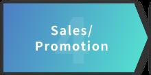 販売・プロモーション
